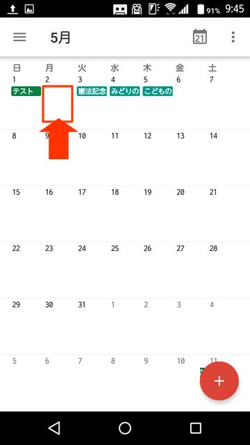 Googleカレンダー予定作成10
