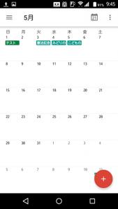Googleカレンダー予定作成9