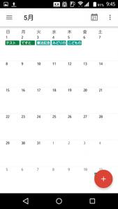 Googleカレンダー予定作成14