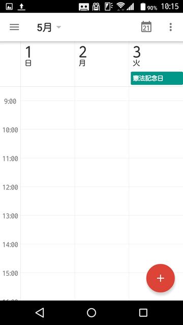 Googleカレンダー表示切替4
