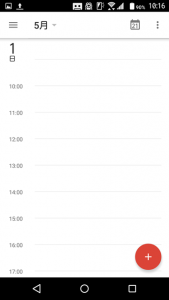 Googleカレンダー表示切替3