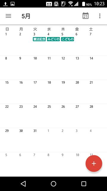 Googleカレンダー表示切替7