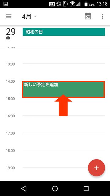 グーグルカレンダー通知設定1