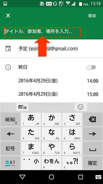 グーグルカレンダー通知設定2
