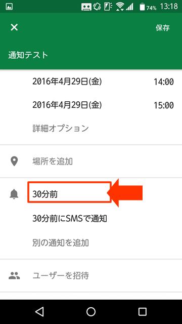 グーグルカレンダー通知設定3