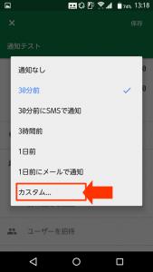 グーグルカレンダー通知設定6