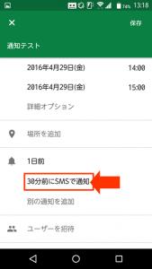 グーグルカレンダー通知設定5