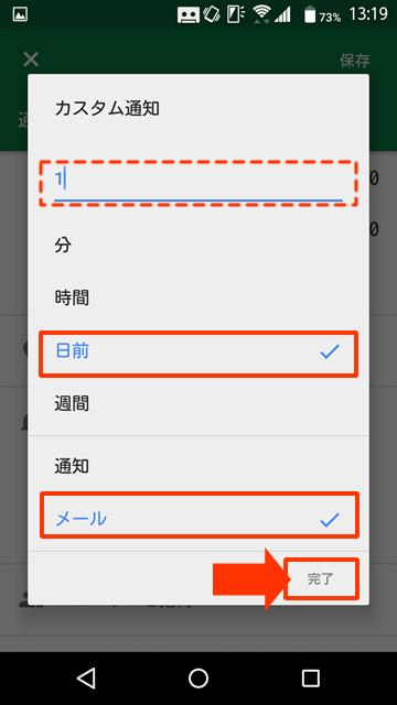 グーグルカレンダー通知設定7