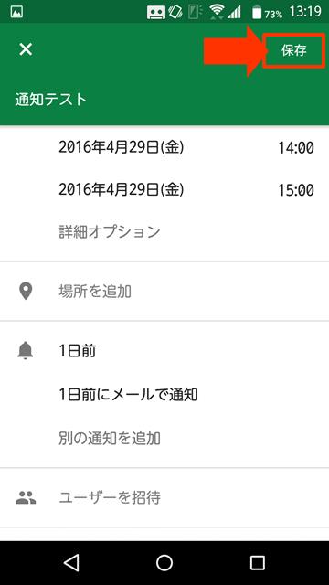 グーグルカレンダー通知設定8