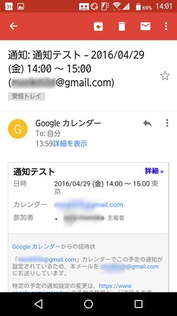メール通知