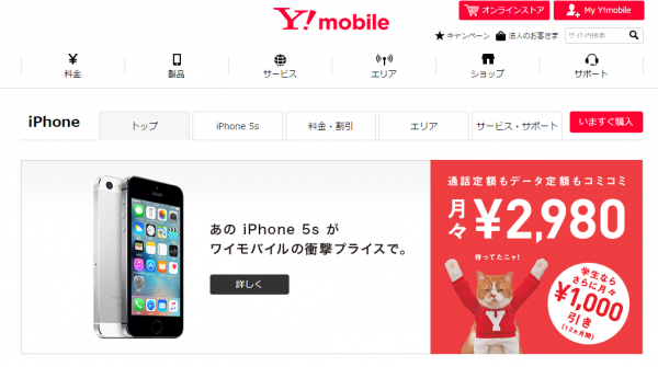 iPhone ワイモバイル(Y mobile)