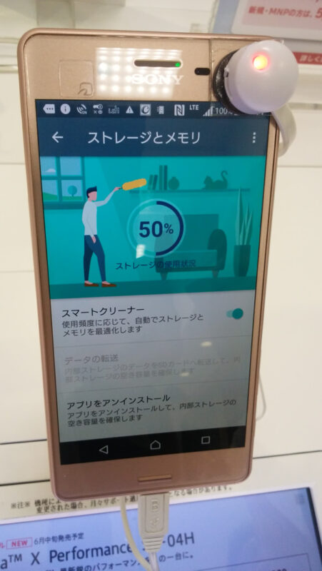 XperiaTM X Performance SO-04Hソフト
