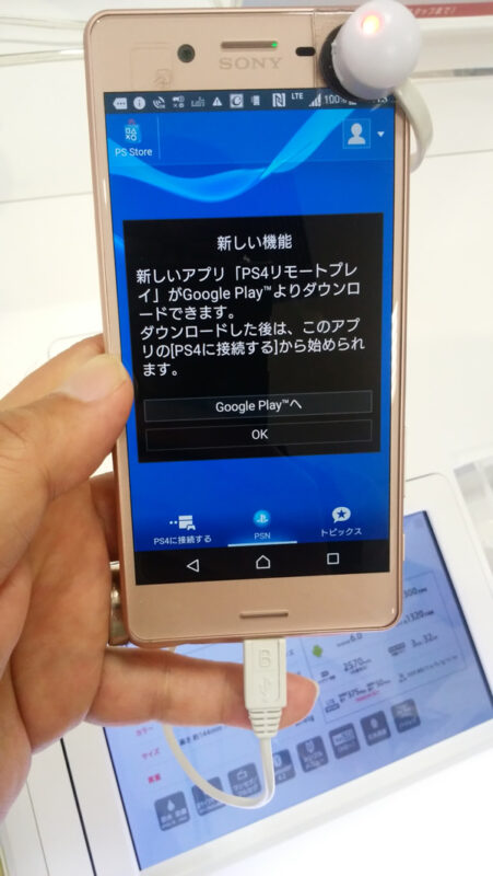 XperiaTM X Performance SO-04HのPS