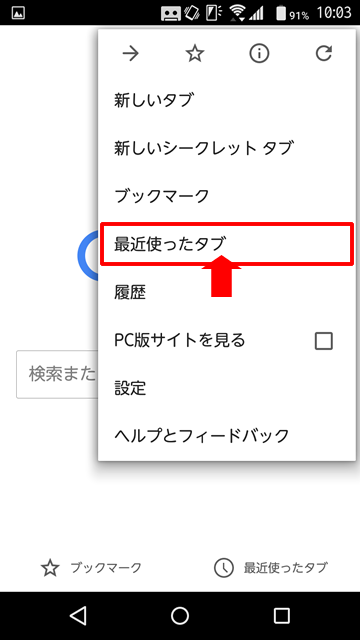 Chrome最近使ったタブ