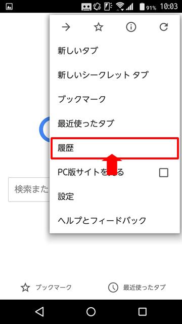 Chrome履歴