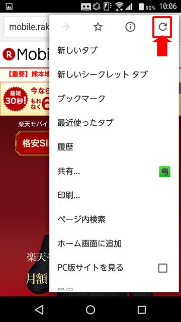 Chrome更新