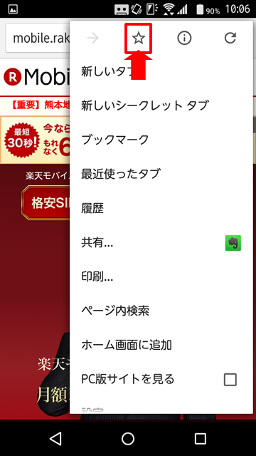 Chromeブックマーク