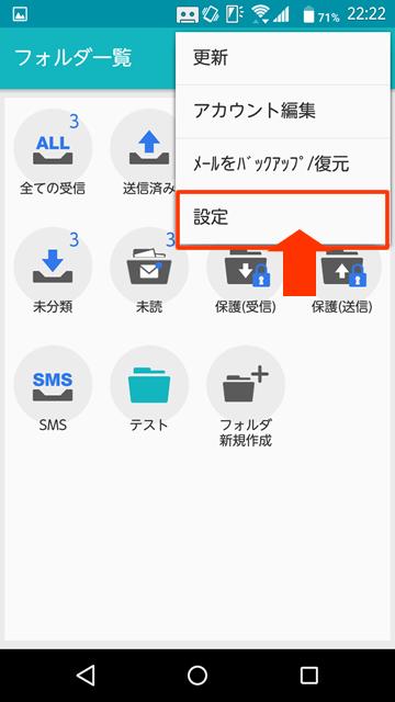 NXメール画面2