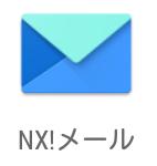 NXメールアイコン