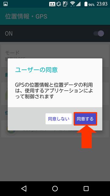 ユーザーの同意画面
