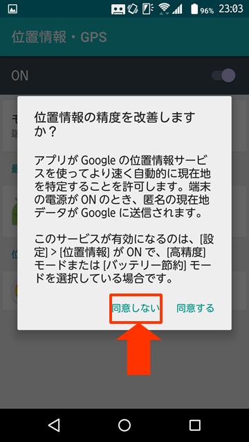 ユーザーの同意画面2