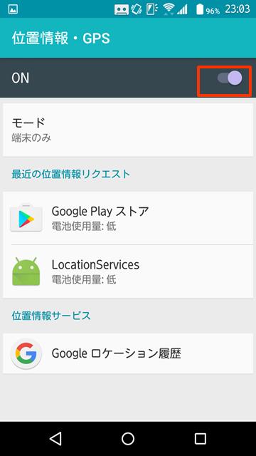 位置情報・GPS画面2