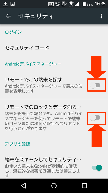 Google設定画面2