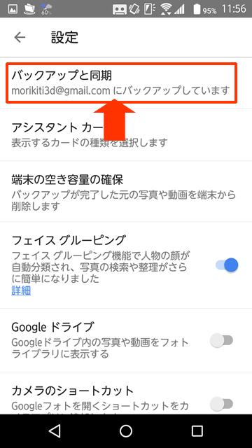 Googleフォトバックアップ