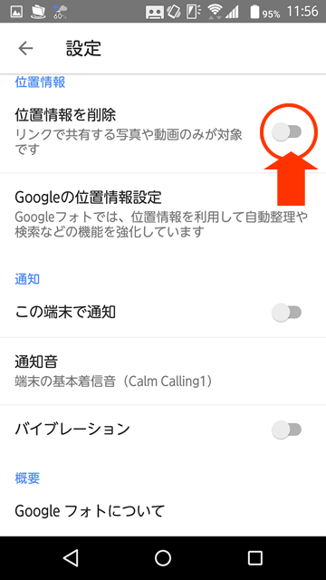 Googleフォト位置情報