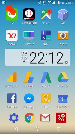 arrows M03スクリーンショット4