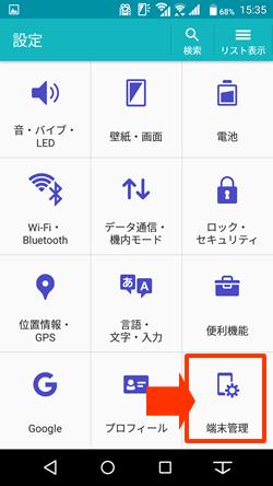 USBデバッグ1