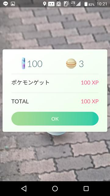 ポケモンGO6
