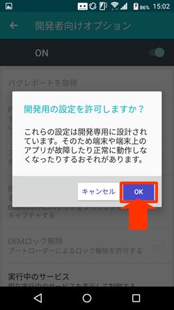 USBデバッグ7