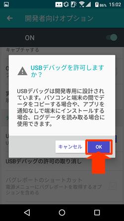 USBデバッグ10