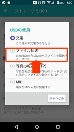 USBデバッグ13