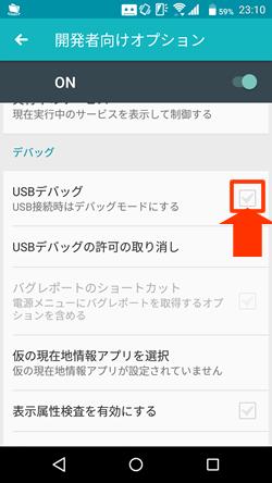 USBデバッグ9