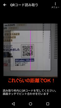 QRコード3