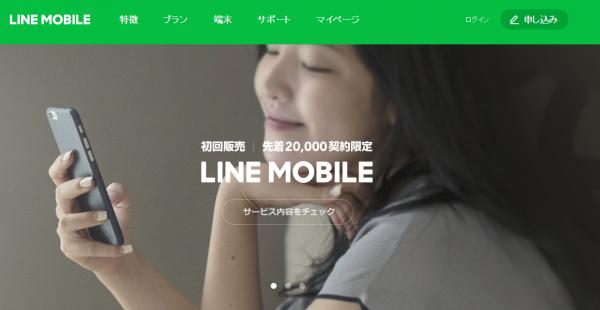 LINEモバイル   LINEのMVNO・SIMフリースマホ