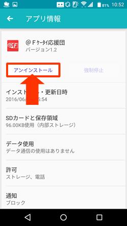 アプリ削除5
