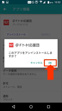 アプリ削除6