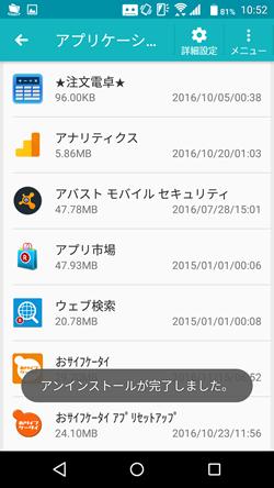 アプリ削除7