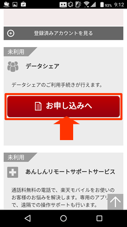 データシェアサービス4