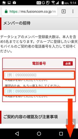 データシェアサービス5