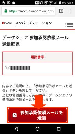 データシェアサービス7
