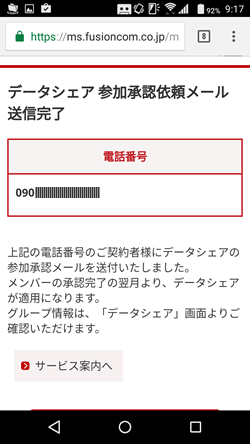 データシェアサービス8
