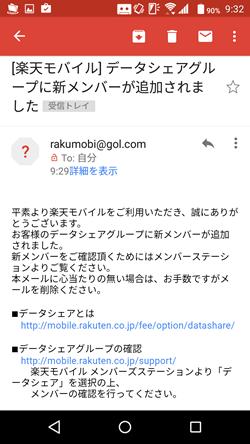 データシェアサービス10