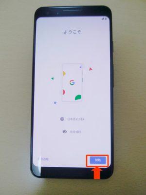 Google Pixel 3のセットアップ