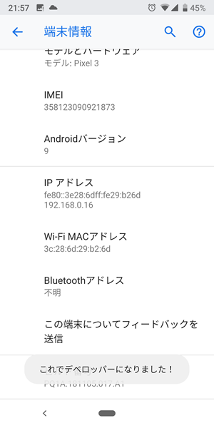 Pixel3のUSBデバッグモード
